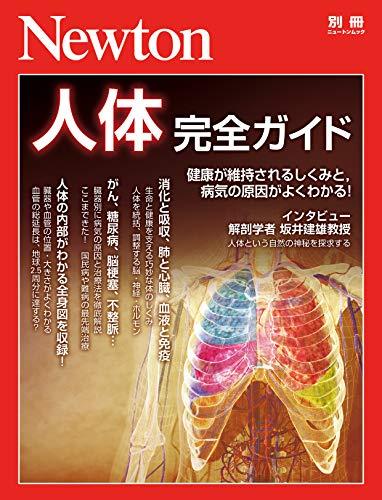 Newton別冊『人体 完全ガイド』