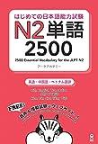はじめての日本語能力試験N2単語2500 はじめての日本語能力試験単語