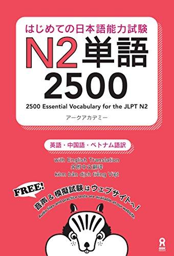 はじめての日本語能力試験N2単語2500 (はじめての日本語能力試験単語)
