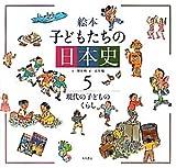 絵本 子どもたちの日本史〈5〉現代の子どものくらし