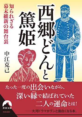 西郷どんと篤姫 (青春文庫)