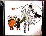 日本の唱歌 大百科(4)