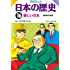日本の歴史16 新しい日本