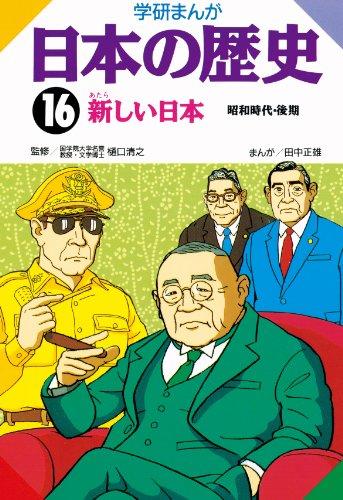 日本の歴史16 新しい日本 【Kindle版】