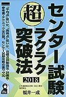 センター試験超ラクラク突破法 2018年版 (YELL books)