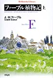 ファーブル植物記 上 (平凡社ライブラリー 624)