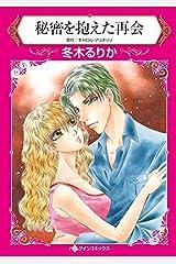 秘密を抱えた再会 (ハーレクインコミックス) Kindle版
