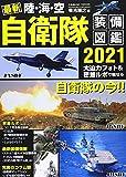最新 陸・海・空 自衛隊装備図鑑2021 (COSMIC MOOK)
