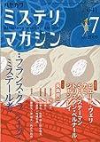 ミステリマガジン 2009年 07月号 [雑誌]