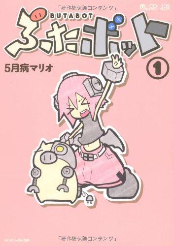 ぶたボット1 (マイクロマガジン☆コミックス)の詳細を見る