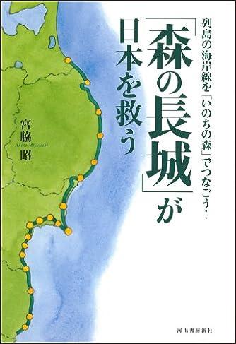 「森の長城」が日本を救う ---列島の海岸線を「いのちの森」でつなごう!