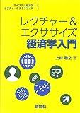 レクチャー&エクササイズ 経済学入門 (ライブラリ経済学レクチャー&エクササイズ)