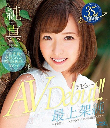 純真 最上架純 AV Debut ~19歳ショ・・・