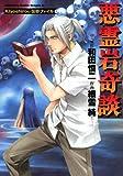 Kiyoshirou伝奇ファイル(1) 悪霊岩奇談 (ドラゴンコミックスエイジ)