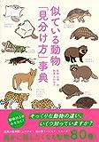 木村悦子 '似ている動物「見分け方」事典'