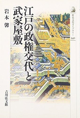 江戸の政権交代と武家屋敷 (歴史文化ライブラリー)