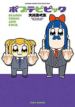 [大川ぶくぶ]のポプテピピック SEASON THREE AND FOUR (バンブーコミックス WINセレクション)
