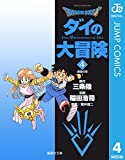 DRAGONQUEST―ダイの大冒険―4(ジャンプコミックスDIGITAL)