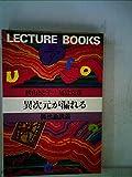 異次元が漏れる―偶然論講義 (1983年) (Lecture books)