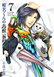 初回限定版 椎名くんの鳥獣百科 7巻 (マッグガーデンコミックス ビーツシリーズ)