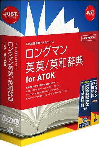 ロングマン英英/英和辞典 for ATOK