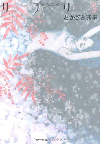 サプリ 5 (Feelコミックス)の詳細を見る