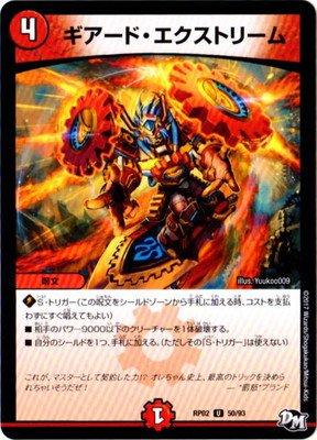 デュエルマスターズ新2弾/DMRP-02/50/UC/ギアード・エクストリーム