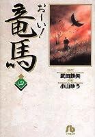お~い!竜馬 (4) (小学館文庫)