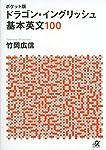 ポケット版 ドラゴン・イングリッシュ 基本英文100 (講談社+α文庫)