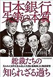 日本銀行 失策の研究