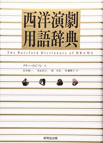 西洋演劇用語辞典