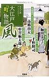 大江戸「町」物語 風 (宝島社文庫 「この時代小説がすごい!」シリーズ)