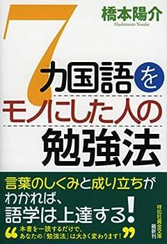 7カ国語をモノにした人の勉強法 (祥伝社黄金文庫 は 14-1)