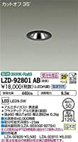DAIKO LEDダウンライト (LED内蔵) 電源別売 カットオフ35° 温白色 3500K 埋込穴Φ50 LZD92801AB ※受注生産品