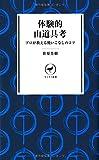 体験的山道具考 プロが教える使いこなしのコツ  YS004 (ヤマケイ新書)
