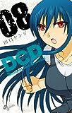 DCD Diamond Cut Diamond 8 (少年サンデーコミックス)