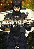 戦いの子 (ハヤカワ文庫 SF ロ 6-1)