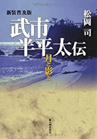 新装普及版 武市半平太伝(新人物往来社2010年刊行)