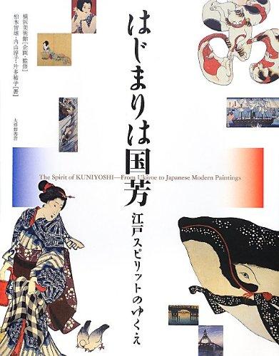 はじまりは国芳―江戸スピリットのゆくえの詳細を見る