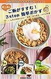 ご飯がすすむ!3step 簡単おかず ~しみじみおいしい♪ 副菜・おつまみ・メイン料理 (ArakawaBooks)