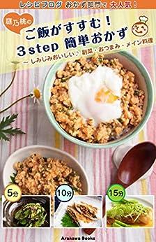 [庭乃桃]のご飯がすすむ!3step 簡単おかず ~しみじみおいしい♪ 副菜・おつまみ・メイン料理 (ArakawaBooks)
