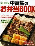 毎日完食 中高生のお弁当BOOK