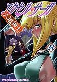 エクセル・サーガ 24 (ヤングキングコミックス)