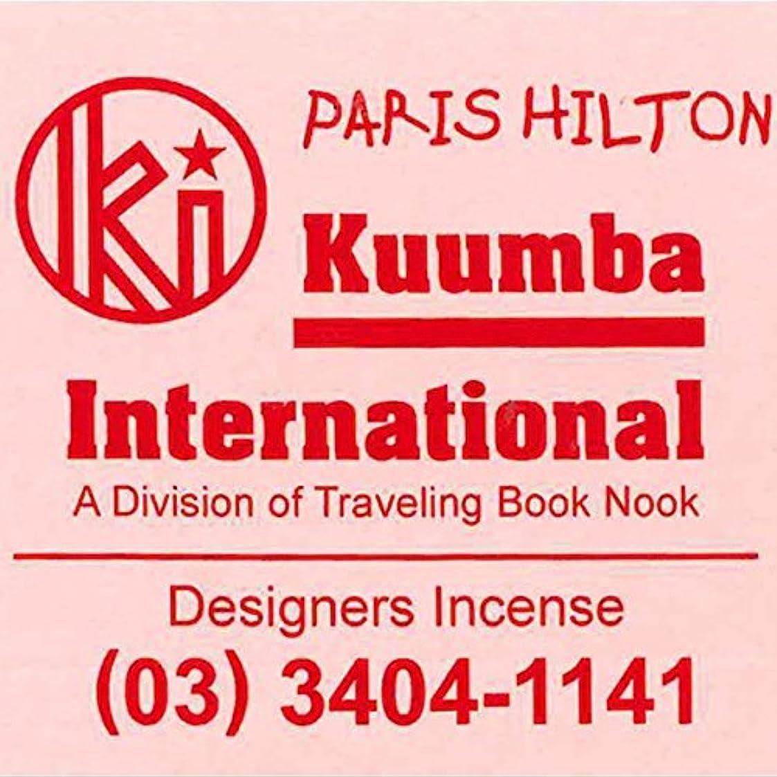 付録品種批判KUUMBA/クンバ『incense』(PARIS HILTON パリスヒルトン)(Regular size レギュラーサイズ)
