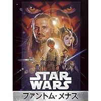 スター・ウォーズ エピソード1/ファントム・メナス(字幕版)