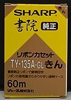 SHARP書院純正TY-135A-GLきん60mリボンカセット
