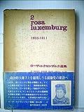 ローザ・ルクセンブルク選集〈第2巻〉1905-1911 (1969年)
