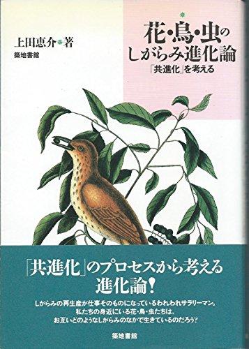 花・鳥・虫のしがらみ進化論―「共進化」を考える