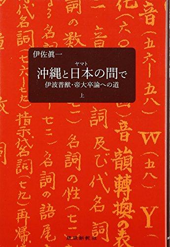 沖縄と日本の間で 上―伊波普猷・帝大卒論への道