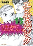 エンゼルバンク ドラゴン桜外伝(13) (モーニング KC)